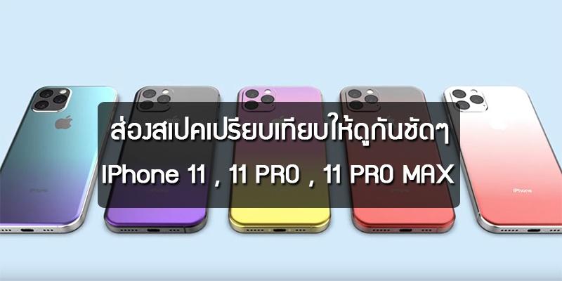 หลุดแล้ว!! กับสเปคของ IPhone 11, 11 Pro และ 11 Pro Max