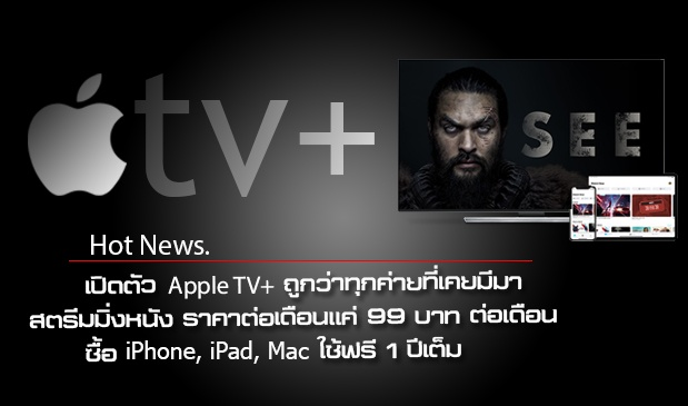 Apple TV+ เตรียมเปิดให้ใช้งานบน Apple TV ราคาในประเทศไทยเริ่มต้นที่ 99 บาทต่อเดือน