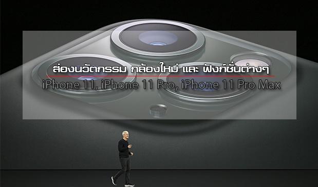 ส่องกล้องใหม่ iPhone11 มีอะไรดีกว่าเดิมแค่ไหน