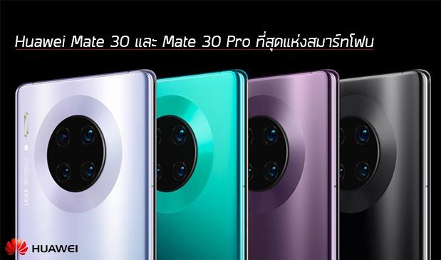ที่สุดของสมาร์ทโฟน Huawei Mate 30 และ Mate 30 Pro เปิดตัวเรียบร้อยแล้ว