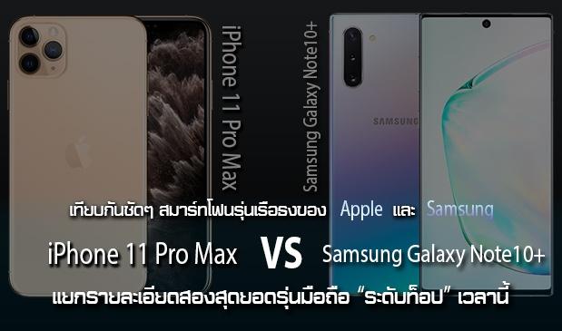 เทียบให้ดูชัดๆ ระหว่าง iPhone 11 Pro Max กับ Samsung Galaxy Note10+ สองรุ่นสองยี่ห้อตัวท็อปของวงการมือถือเวลานี้