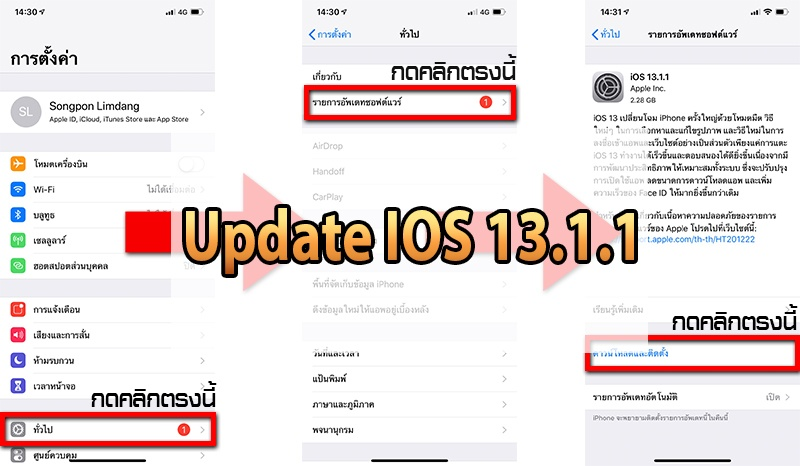 update-ios-13-1-1-thumnail