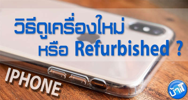 ก่อนซื้อ iPhone ต้องรู้! กับวิธีเช็คเครื่องของคุณว่าใหม่จริง มาจากประเทศอะไร ?