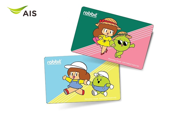 1 AIS Points แลก บัตร Rabbit Card ได้ 1 ใบ 21 ต.ค. เพียงเท่านั้น