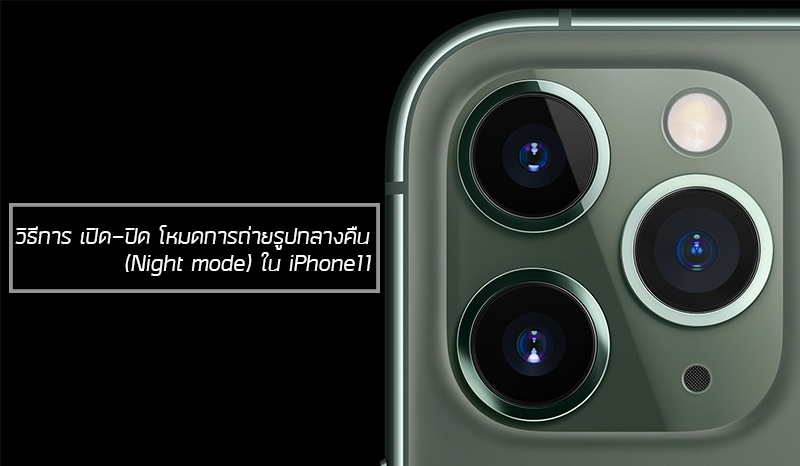 วิธีการ เปิด-ปิด โหมดการถ่ายรูปกลางคืน (Night mode) ใน iPhone11