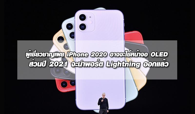 ผู้เชี่ยวชาญเผย iPhone 2020 อาจจะใช้หน้าจอ OLED ส่วนปี 2021 จะนำพอร์ต Lightning ออกแล้ว