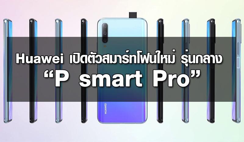 """Huawei เปิดตัวสมาร์ทโฟนใหม่ รุ่นกลาง """"P smart Pro"""""""