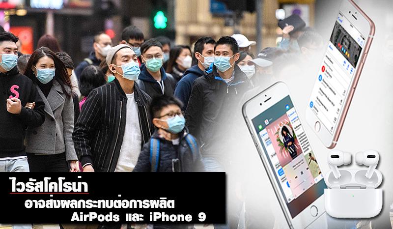 ไวรัสโคโรน่า อาจส่งผลกระทบต่อการผลิต AirPods และ iPhone 9