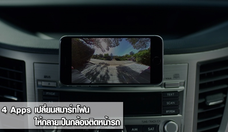 4 แอปพลิเคชั่นที่เปลี่ยนสมาร์ทโฟนให้เป็นกล้องติดหน้ารถ