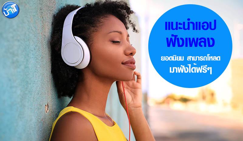 thumnail-music-app