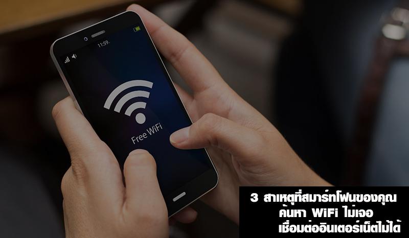 3 สาเหตุที่สมาร์ทโฟนของคุณ ค้นหา WiFi ไม่เจอ เชื่อมต่ออินเตอร์เน็ตไม่ได้
