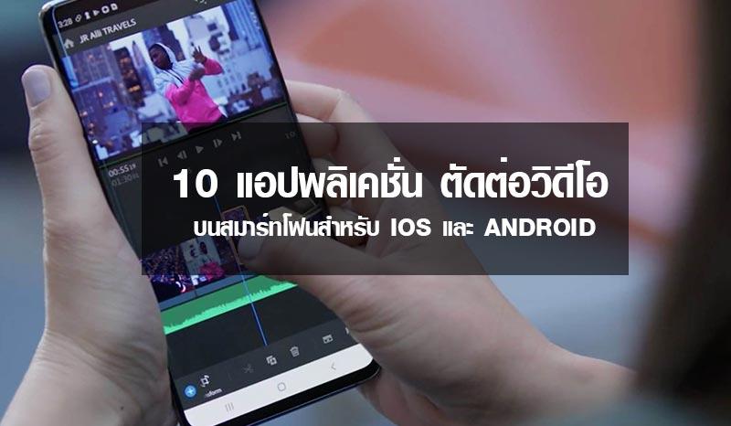 10 แอปพลิเคชั่น ตัดต่อวิดีโอบนสมาร์ทโฟนสำหรับ IOS และ ANDROID